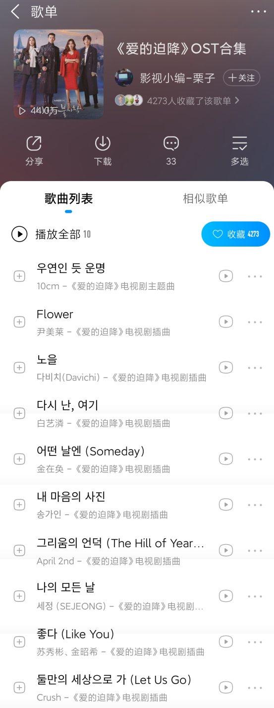 2020大热韩剧《爱的迫降》OST酷狗独家上线