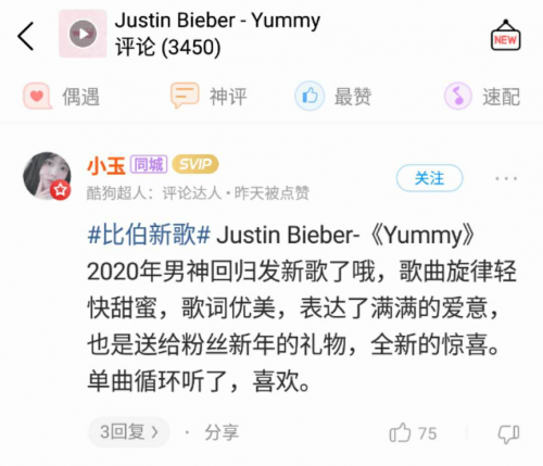 Justin Bieber新专将上线酷狗,先行曲斩获3000+好评