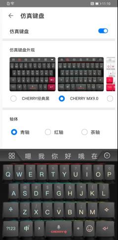 """百度输入法合作华为、Cherry打造仿真键盘 """"指尖上的输入法""""重新定义""""宅""""生活"""