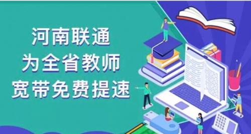 【阻击疫情 使命必达】河南联通以大数据为全省教师精准免费提速