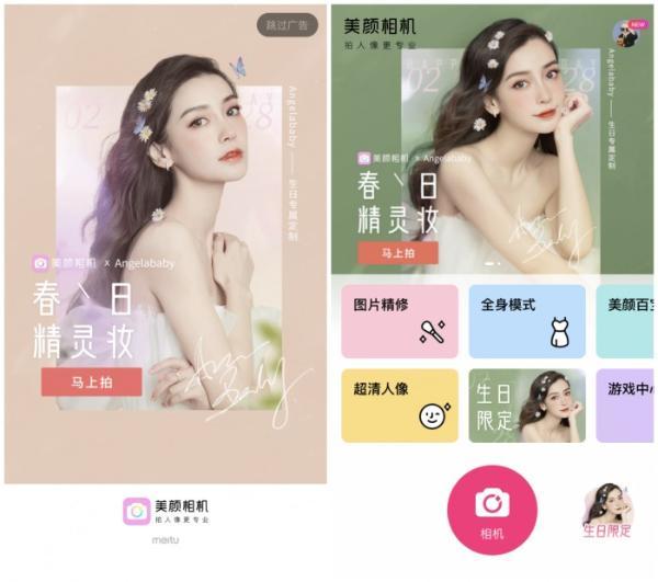 美颜相机为Angelababy送生日祝福 定制专属风格妆「春日精灵」