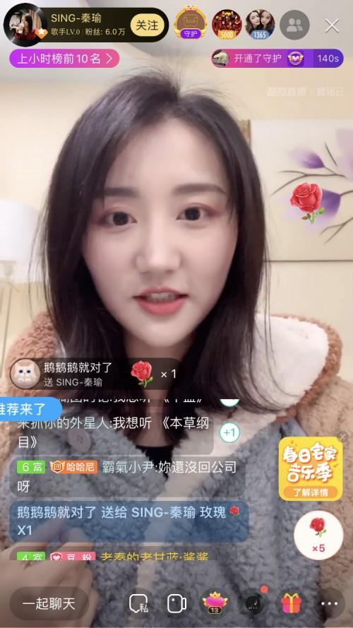 SING秦瑜做客酷狗直播 在线演绎硬核宅舞
