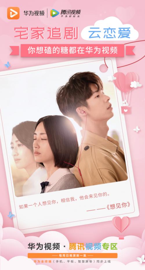 《下一站是幸福》收官《完美关系》接档精彩继续 来华为视频看更多精彩剧情