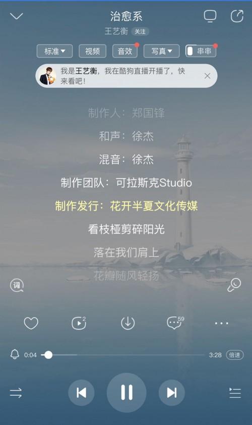 王艺衡做客酷狗直播 现场分享美食故事