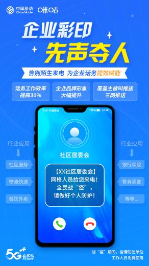 """防控疫情,中国移动咪咕彩印""""防疫名片""""为一线工作者助力!"""