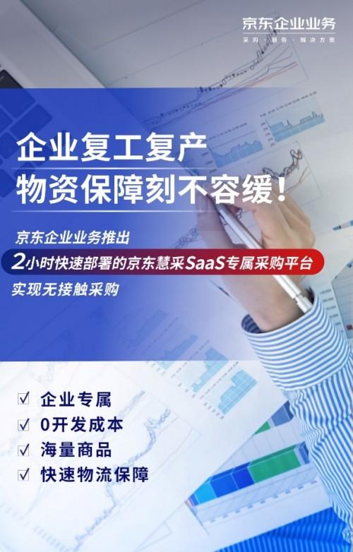 京东企业业务推出2小时极速部署慧采SaaS专属采购平台 护航企业安全复工 加速推动企业数字化转型