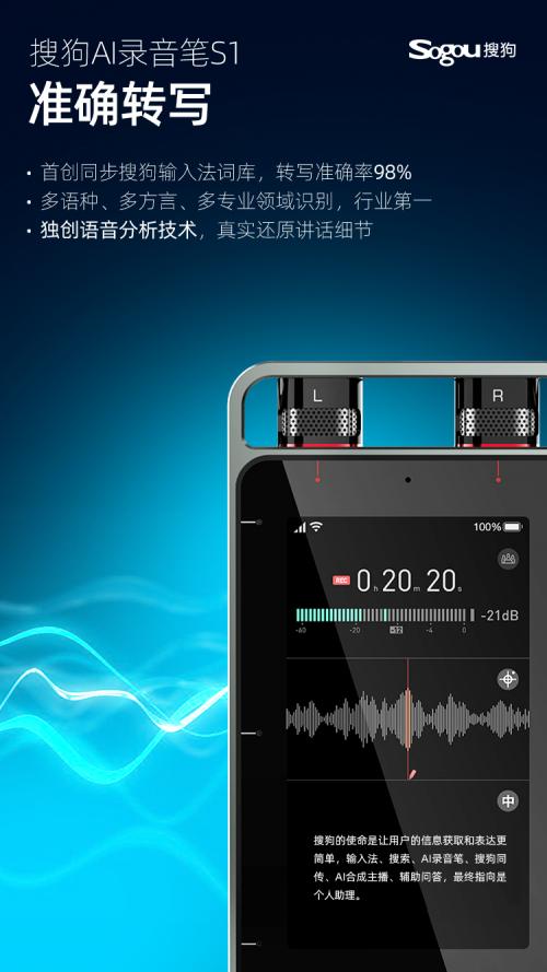 全能翻译 一机两用,搜狗发布首个支持自由对话翻译的AI录音笔