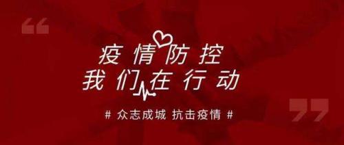 """""""众志成城• 抗击疫情""""深雕建设爱心行动暖人心"""