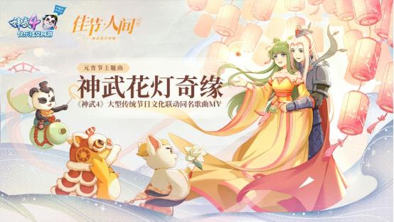 """黄子韬邀您元宵追剧 《神武4》""""花灯奇缘""""暖心上线"""