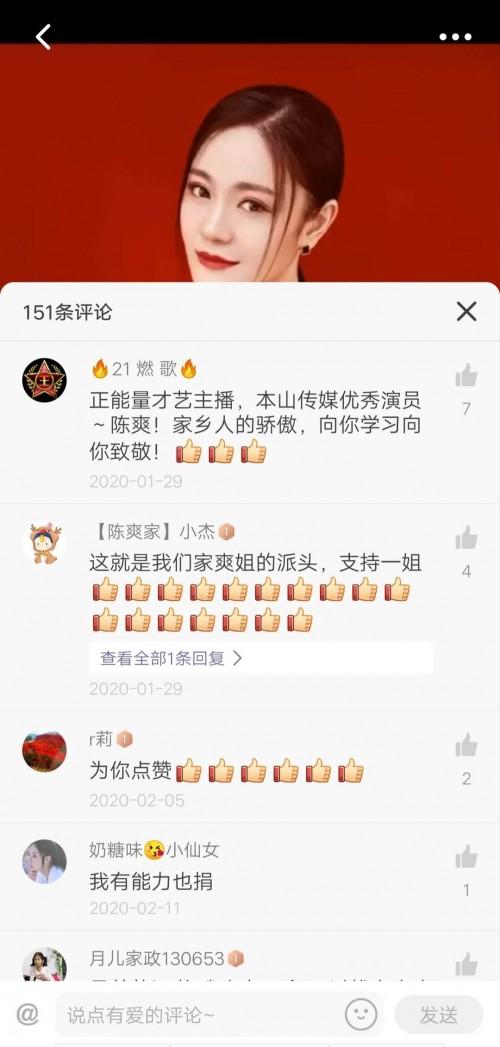 """从收获到回馈,陈爽在""""爱""""中诠释抖音火山版头部主播担当"""