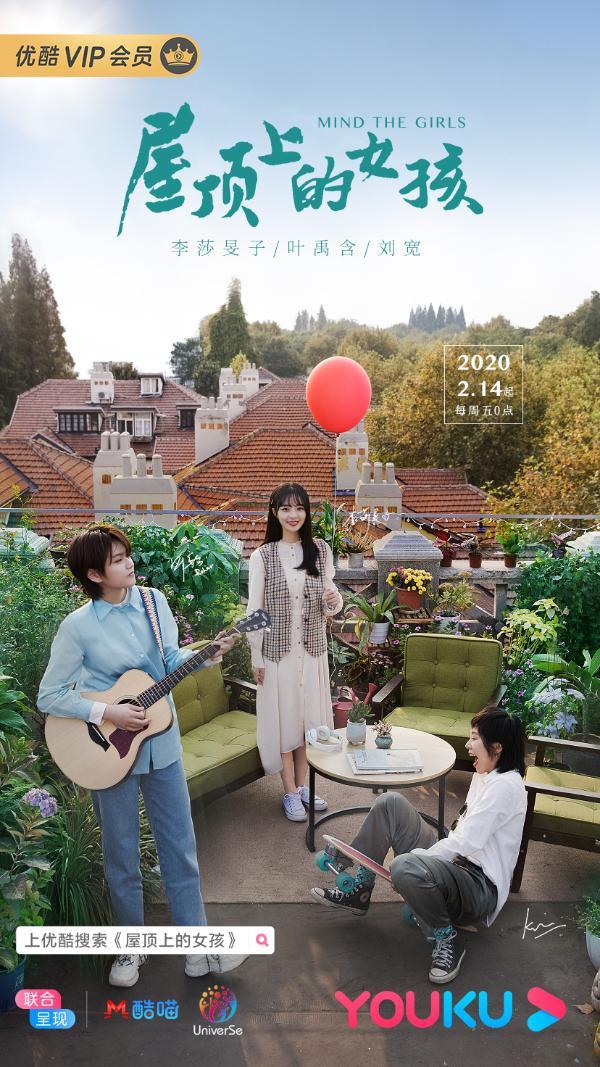 《屋顶上的女孩》情人节开播 李莎旻子、叶禹含、刘宽首谈成长心酸
