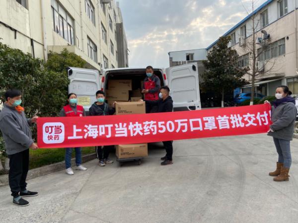 为保障市民防疫需求 叮当快药50万只平价口罩26日陆续投放上海