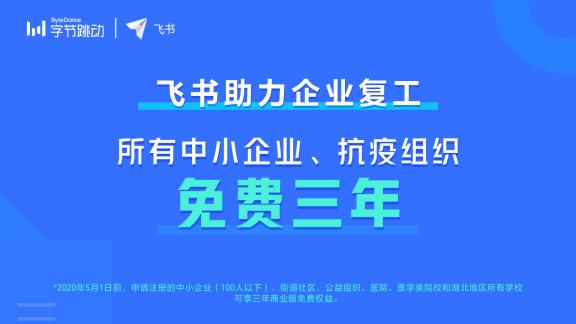 抖音CEO张楠:为办公工具注入有趣的灵魂