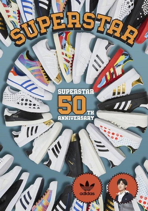 Superstar 50周年系列首发 阿迪达斯天猫超级品牌日:10小时破记录