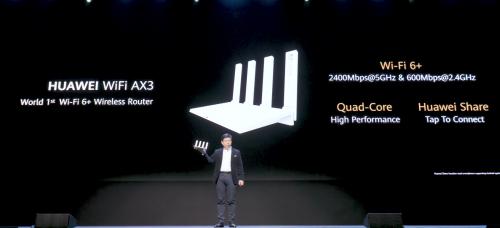 独家WI-FI 6+技术加持 华为路由AX3系列正式发布