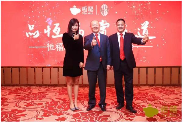 恒福茶具:品恒福,赏东道,2020年恒福新春年会圆满结束