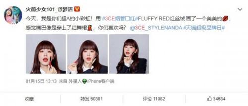 """3CE开启天猫超级品牌日,展现""""潮即千变""""品牌魅力"""