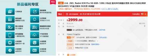 Redmi K30 Pro发布,苏宁以旧换新至高补贴3030元,超过新机售价!