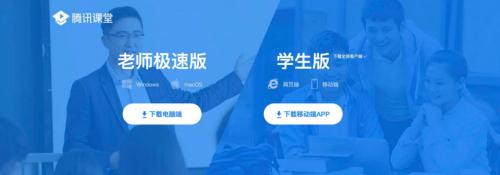 荣耀腾讯课堂联手 潮流科技助力线上教育