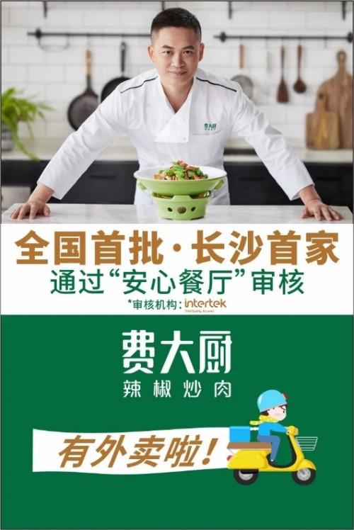 """天财商龙助力长沙首家""""安心餐厅""""费大厨上线自媒体外卖"""
