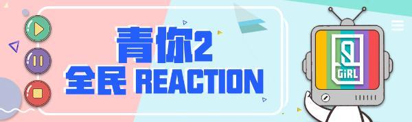 爱奇艺随刻版App与《青春有你2》全方位联动 加码短视频布局