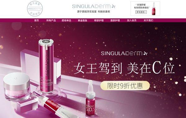 西班牙抗老品牌SingulaDerm入驻天猫国际 开启深耕中国市场新纪元