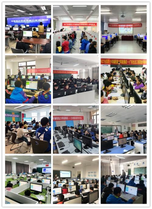 2020年首场NCT全国青少年编程能力等级测试于3月14日启动全国报名,采取线上考试进行