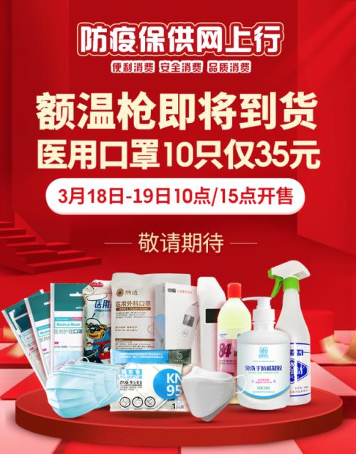 叮当快药北京大批口罩到货,3月18日医用口罩3.5元每片平价开抢