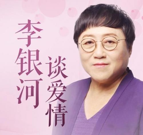 3.7女生节,听酷我音乐《李银河谈爱情》为恋爱答疑解惑