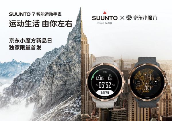 破壁出圈,敢为人先 Suunto首款运动、智能双系统手表Suunto 7限量首发