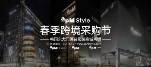 apM Style采购节直播首播圆满成功