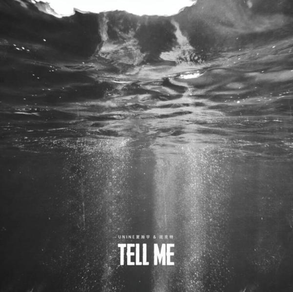 夏瀚宇派克特首度合作 单曲《Tell Me》今日上线