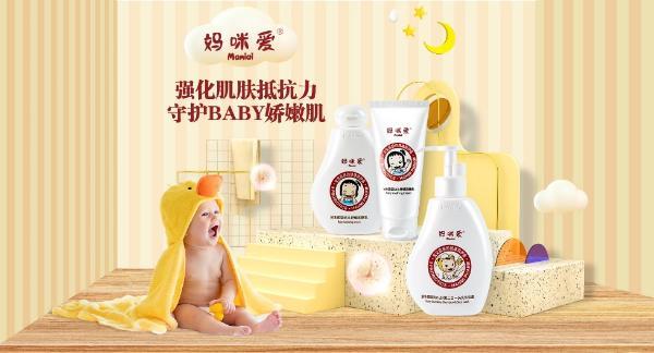 妈咪爱益生菌洗护 携手权威专家关爱母婴健康