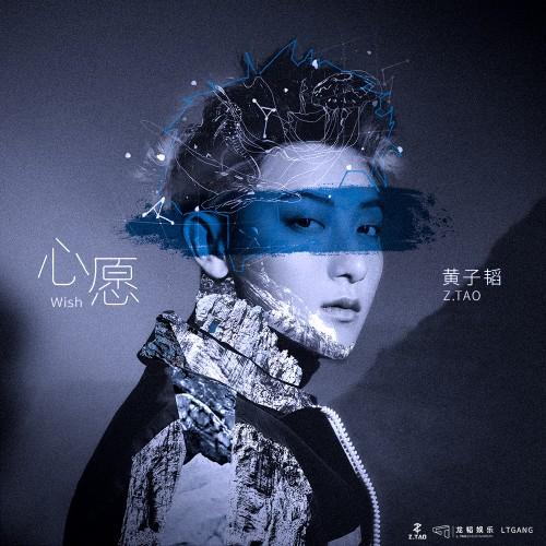 酷狗温暖上线黄子韬最新创作单曲唱述保护大自然《心愿》