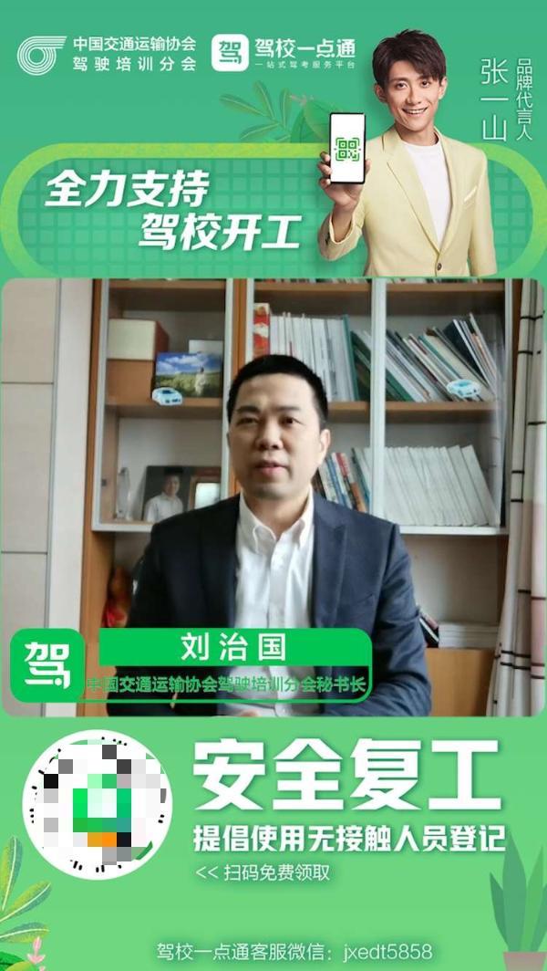 """中国交通运输协会驾驶培训分会联合驾校一点通提倡驾校复工""""无接触""""登记"""