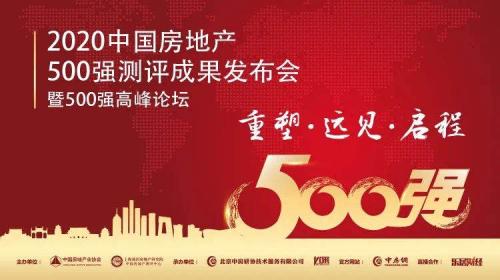 """喜报!宣伟涂料荣获""""2020年中国房地产开发企业500强首选供应商"""""""