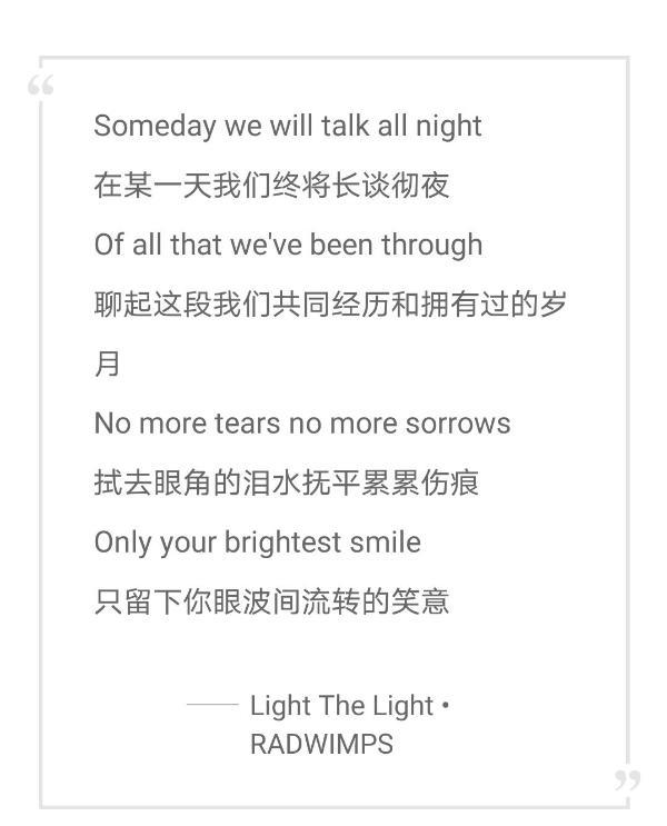 网易云音乐上线日本知名乐队RADWIMPS为中国抗疫创作《Light The Light》
