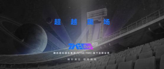 """引领5G时代音乐娱乐消费新潮流,腾讯音乐娱乐集团推出""""TME live"""""""