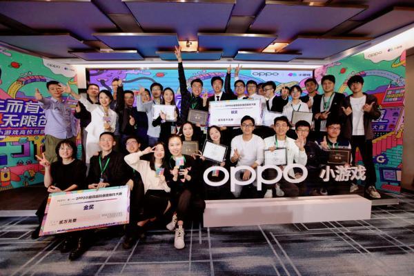新游安利:OPPO小游戏高校创意大赛花落《剪红》 发掘优才助力行业发展