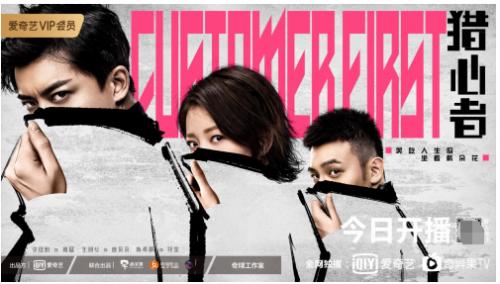 爱奇艺自制剧《猎心者》3月9日独家上线,VIP会员抢先看6集