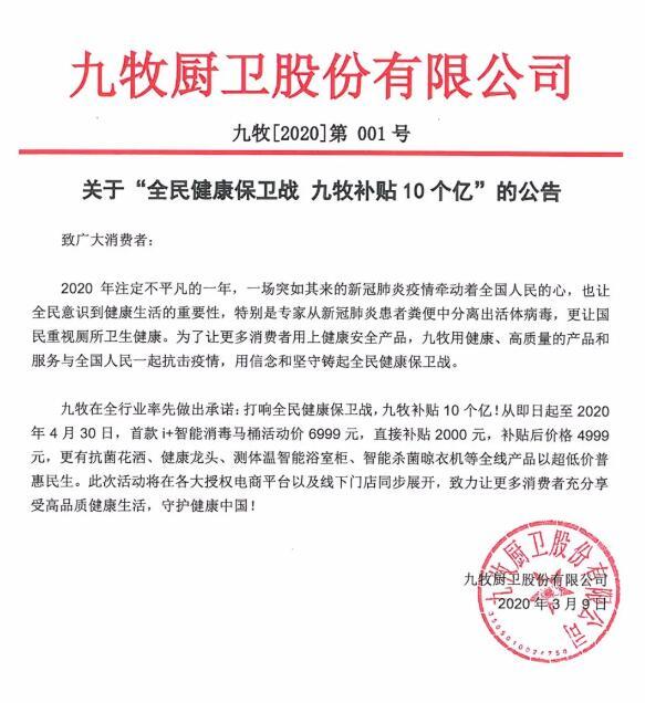 九牧i+智能消毒马桶全球首发 彰显中国智造硬实力