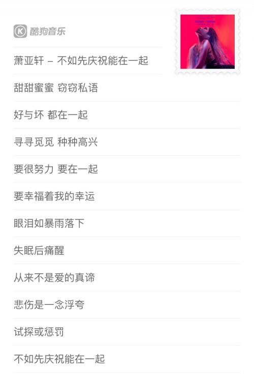 萧亚轩献礼母亲 新歌《不如先庆祝能在一起》上线酷狗