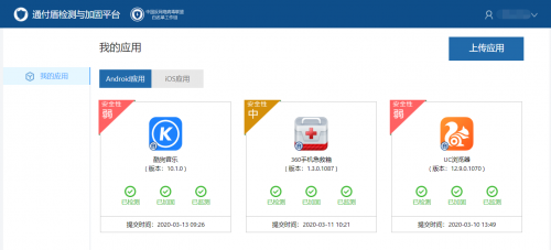 """中国反病毒联盟开展""""3·15白名单专项工作"""",通付盾担任检测重任"""