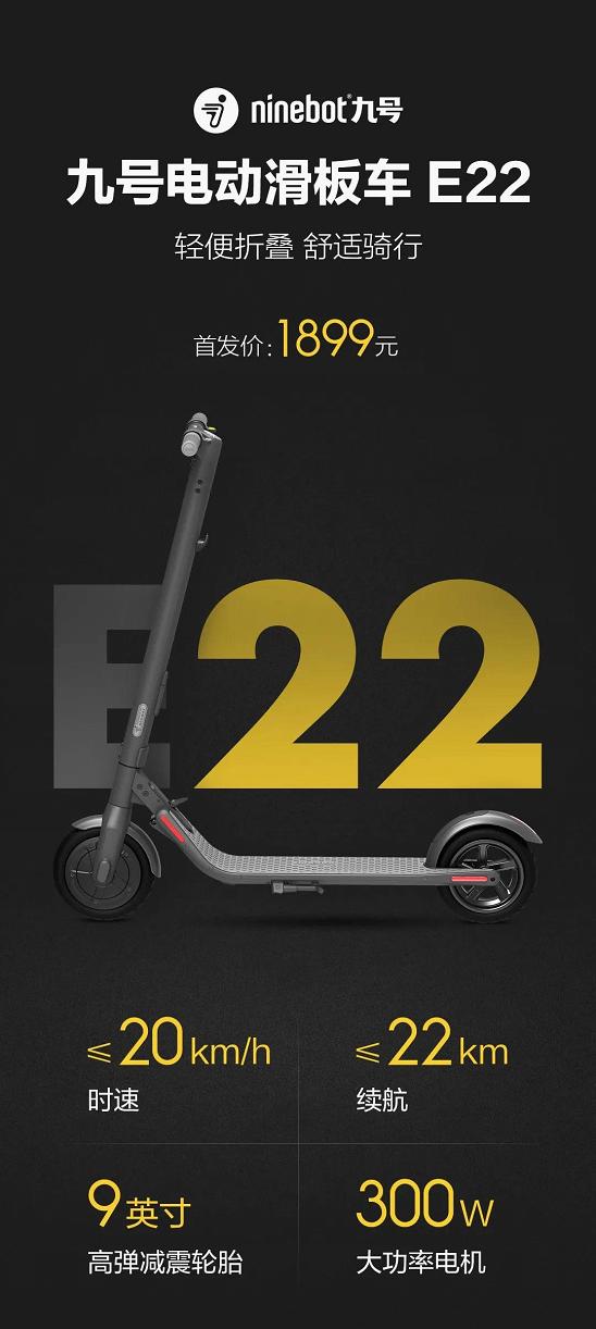 特殊时期上班神器 九号电动滑板车E22新品首发1899元