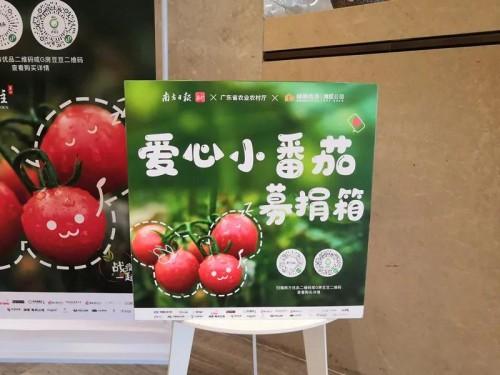 绿地香港湾区公司爱心助农,共迎春暖花开时!