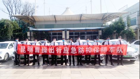 免费提供出行服务 曹操出行上海成立保障车队
