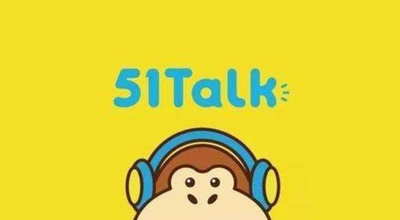 在线青少儿英语赛道不断突破 51Talk硬核引领行业发展