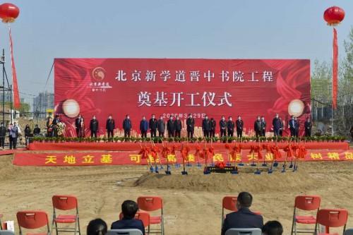 弥补教育资源短板 北京新学道晋中书院新校区计划年底竣工