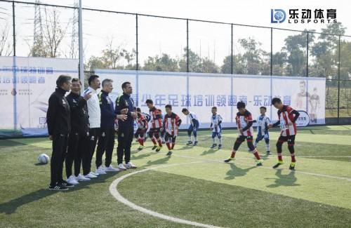 欧洲教练团队,构建乐动体育培训专业核心!