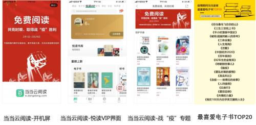 当当电子书上的武汉读书人:一年的阅读一个假期完成